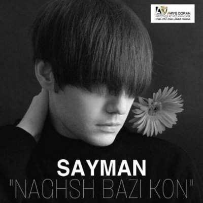 Sayman - دانلود آهنگ سایمان نقش بازی کن