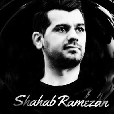 Shahab Ramezan – Ashghe Bi Edea - دانلود آهنگ شهاب رمضان عاشق بی ادعا