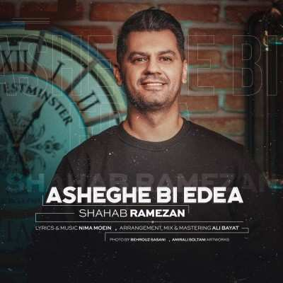 Shahab - دانلود آهنگ شهاب رمضان عاشق بی ادعا