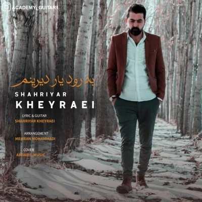 Shahriyar Kheyraei - دانلود آهنگ ترکی شهریار خیرایی بدرود یار دیرینم