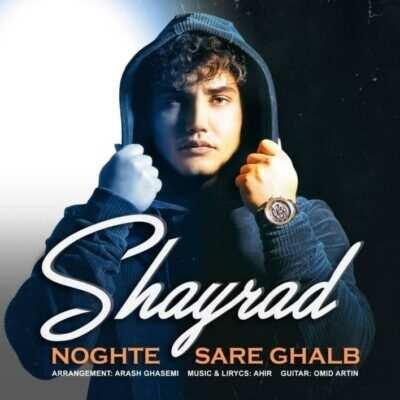 Shayrad – Noghte Sare Ghalb 400x400 - دانلود آهنگ شایراد نقطه سر قلب