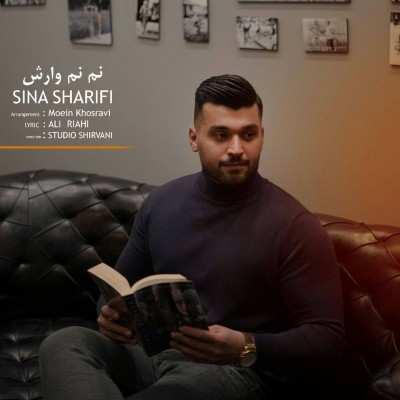 Sina Sharifi - دانلود آهنگ سینا شریفی نم نم وارش