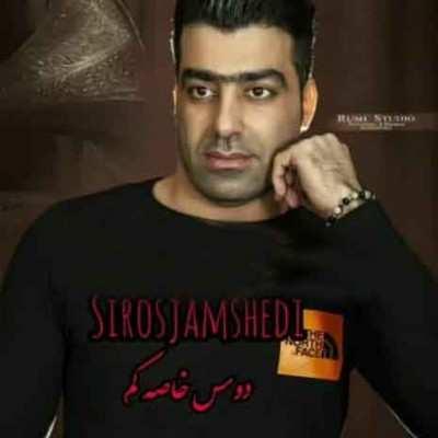 Sirous Jamshidi - دانلود آهنگ سیروش جمشیدی دوس خاصه کم