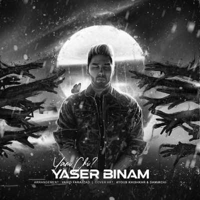 Yaser Binam Yani Chi - دانلود آهنگ یاسر بینام یعنی چی