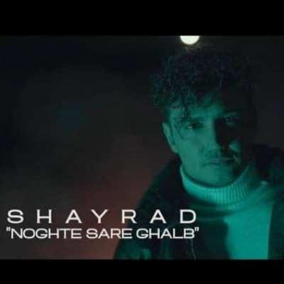 shayar - دانلود آهنگ شایراد نقطه سر قلب