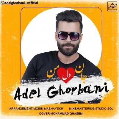 Adel Ghorbani - دانلود آهنگ عادل قربانی جان دل من