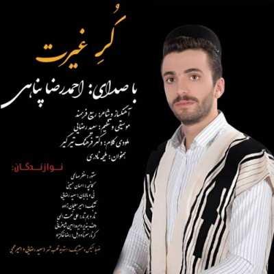 Ahmadreza Panahi – Kor Geyrat - دانلود آهنگ احمدرضا پناهی کر غیرت