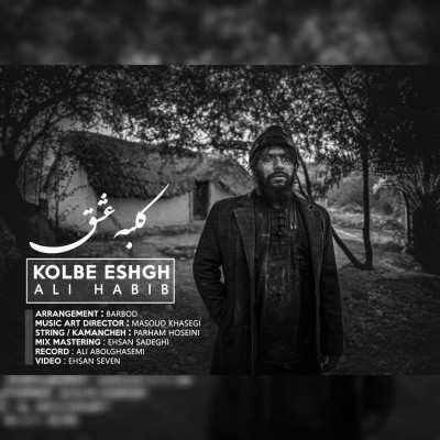 Ali Habib Kolbe Eshgh - دانلود آهنگ علی حبیب کلبه عشق