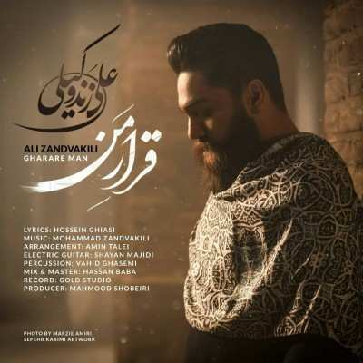 Ali Zand Vakili – Gharare Man - دانلود آهنگ علی زند وکیلی قرار من