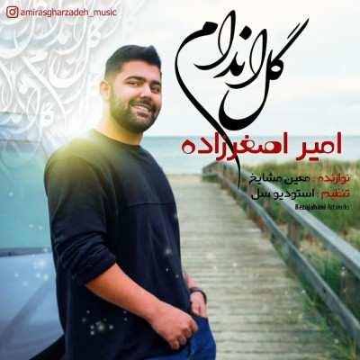 Amir Asgharzadeh - دانلود آهنگ امیر اصغرزاده گل اندام