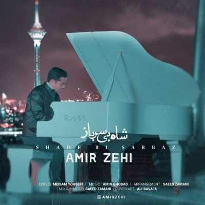 Amir Zehi - دانلود آهنگ امیر زهی شاه بی سرباز