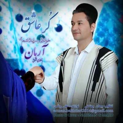 Arman Bakhtiari – Kor Ashegh - دانلود آهنگ آرمان بختیاری کر عاشق