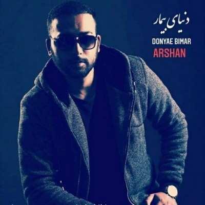 Arshan Donyae Bimar - دانلود آهنگ آرشان دنیای بیمار