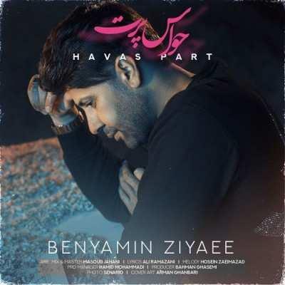 Benyamin Ziyaee – Havas Part - دانلود آهنگ بنیامین ضیایی حواس پرت