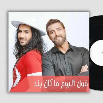Download full album Macan band2 - دانلود فول آلبوم ماکان بند