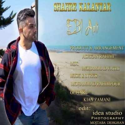 Ebi Aali Shahre Kalantar - دانلود آهنگ ابی عالی شهر کلانتر