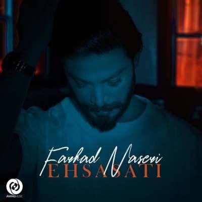 Farhad Naseri - دانلود آهنگ فرهاد ناصری احساساتی