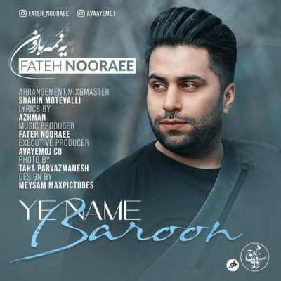 Fateh Nooraee – Ye Name Baroon - دانلود آهنگ فاتح نورایی یه نمه بارون