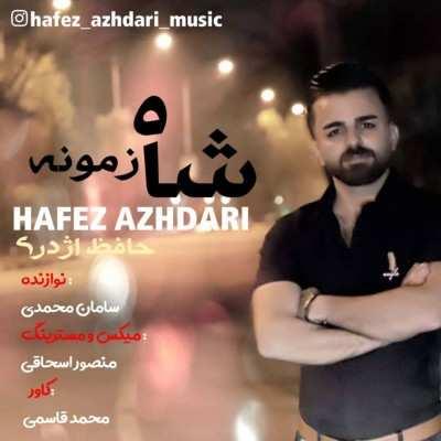 Hafez Ashdari - دانلود آهنگ مازنی حافظ اژدری شاه زمونه