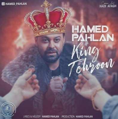 Hamed Pahlan – Padeshahe Tehron - دانلود آهنگ حامد پهلان پادشاه تهرون