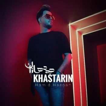 Hamid Haanan Khastarin 350x350 - دانلود آهنگ مهرزاد اسفندياری مو مشکی