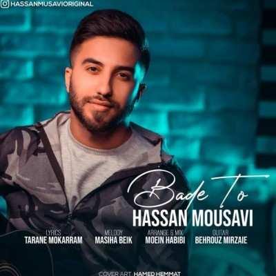 Hassan Mosavi - دانلود آهنگ حسن موسوی بعد تو