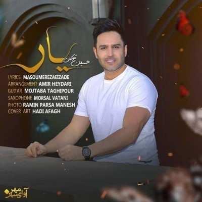 Hossein Tavakoli – Yar - دانلود آهنگ حسین توکلی یار