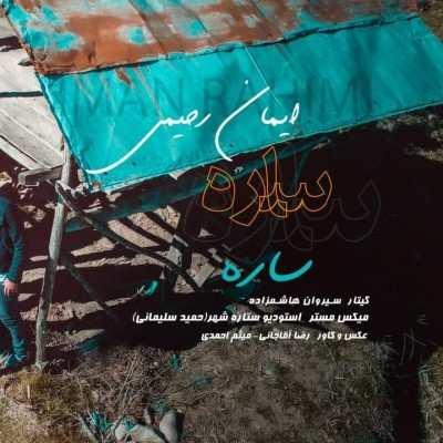 Iman Rahimi - دانلود آهنگ ایمان رحیمی ساره