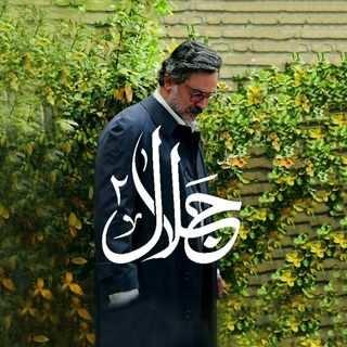 Jalal - دانلود آهنگ تیتراژ سریال جلال ۲