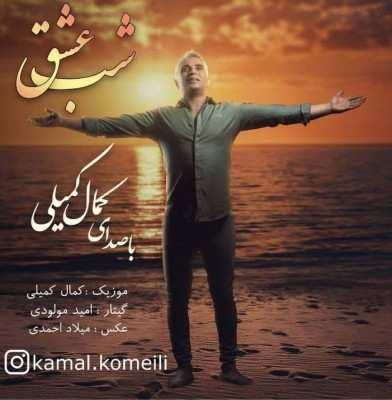 Kamal Komeili - دانلود آهنگ کمال کمیلی شب عشق