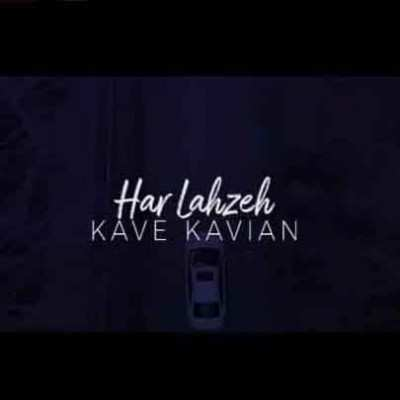 Kaveh Kavian - دانلود آهنگ کاوه کاویان هر لحظه