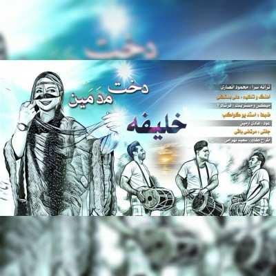 Khalifa - دانلود آهنگ خلیفه دخت مدمین