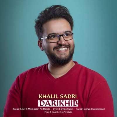 Khalil Sadri Darikhib - دانلود آهنگ ترکی خلیل صدری داریخیب