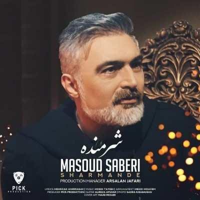 Masoud Saberi 2 - دانلود آهنگ مسعود صابری شرمنده