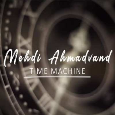 Mehdi Ahmadvand – Mashine Zaman - دانلود آهنگ مهدی احمدوند ماشین زمان