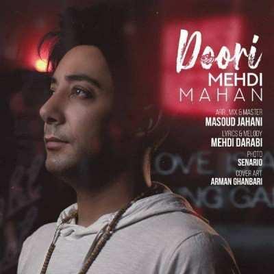 Mehdi Mahan doori - دانلود آهنگ مهدی ماهان دوری