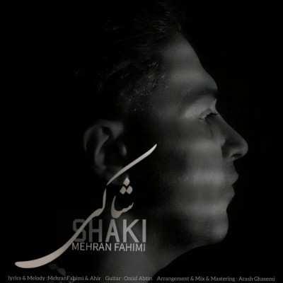Mehran Fahimi Shaki - دانلود آهنگ مهران فهیمی شاکی