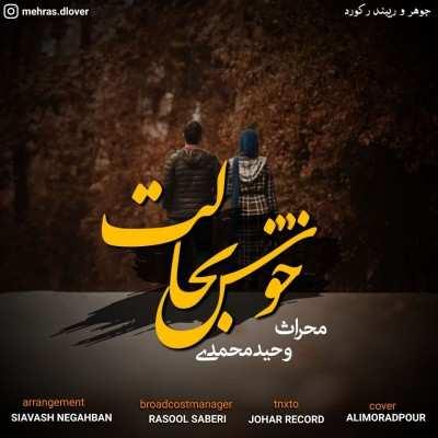 Mehras - دانلود آهنگ محراث و وحید محمدی خوشبحالت