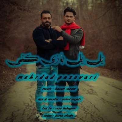 Mehrdad - دانلود آهنگ مهرداد پازواری یل یل بازی کنی