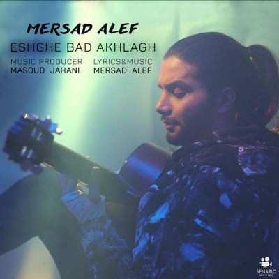 Mersad Alef - دانلود آهنگ مرصاد الف عشق بداخلاق