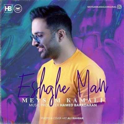 Meysam Kamali - دانلود آهنگ میثم کمالی عشق من