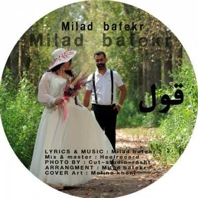 Milad Bafekr Ghol - دانلود آهنگ میلاد بافکر قول