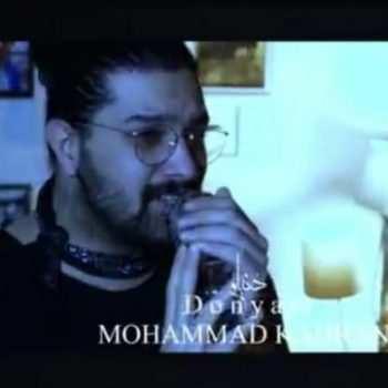 دانلود آهنگ محمد کهران دنیام