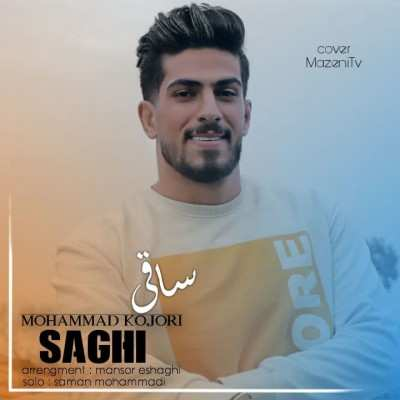 Mohammad Kojori 1 - دانلود آهنگ مازنی محمد کجوری ساقی