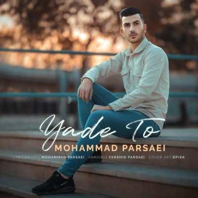 Mohammad Oarsaei - دانلود آهنگ محمد پارسایی یاد تو