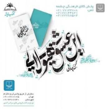 دانلود کتاب محسن چاوشی این عشق عشق هیولایی