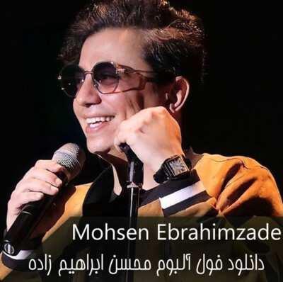 Mohsen Ebrahimzadeh full album - دانلود فول آلبوم محسن ابراهیم زاده