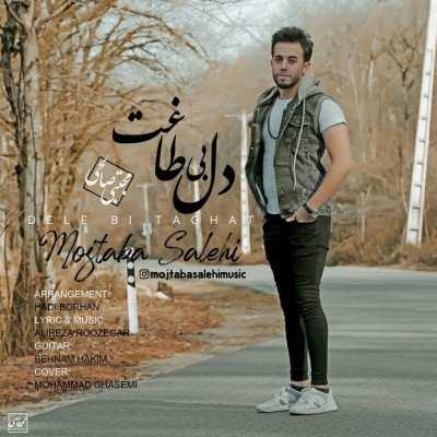 Mojtaba Salehi – Dele Bi Taghat - دانلود آهنگ مجتبی صالحی دل بی طاقت