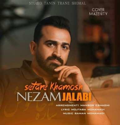 Nezam Jalabi - دانلود آهنگ نظام جلابی ستاره خاموش