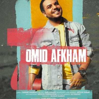 Omid Afkham – Donyaye man bash - دانلود آهنگ امید افخم دنیای من باش